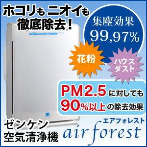 PM2.5に対しても90%以上の除去効果ありの試験結果!ゼンケン空気清浄機エアフォレスト5層タイプ...