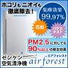 ゼンケン 新空気清浄機 エアフォレスト6層タイプ ZF-2100C マルチパワーカーボンフィルター付(送料無料) (メーカー直送品:同梱不可) 通販