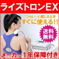 ライズトロンEX/肩こり温熱治療器ほぐし
