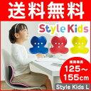 【あす楽】スタイルキッズ Style Kids L 推奨身長...