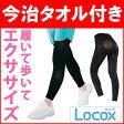 (正規販売店) Locox はくだけエクスパッツ エクササイズ ロコックス オリジナルブランド 通販 (pd) [モノルル_d]