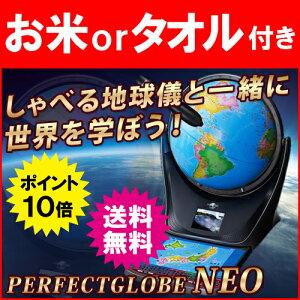 しゃべる地球儀と一緒に世界を学ぼう!しゃべる地球儀 パーフェクトグローブネオ JANコード:4...