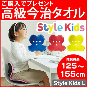 (ポイント10倍) スタイルキッズ Style Kids L 推奨身長125cm…