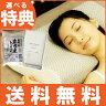 エアレートピロー (スタンダード) 枕 (送料無料) 通販