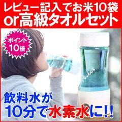 メーカー保証一年/水素水pocket/携帯用水素水/水素水生成機/水素水ポット/携帯用/水素水サーバ...
