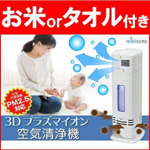 丸隆 3Dプラズマ空気清浄機 MA−616 (PM2.5対応) フィルター交換不要 防カビ・防…