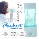 【あす楽】 水素水 ポケット 水素水ボトル 携帯 水素水サーバー (送...