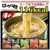 【ローカロ生活】ローカロ麺