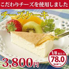 ローカロ生活/ダイエット/スイーツ/ケーキ/ふんわり甘〜いチーズケーキが1カットたったの78...