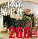 さば缶/鯖缶/保存食鯖本来の味を生かすため、沖縄の塩「シママース」のみで味付け。高圧釜で...