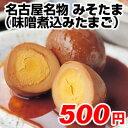 【名古屋土産で大人気】じっくり煮込んだ味噌煮込みたまご。名古屋名物 みそたま(味噌煮込み...
