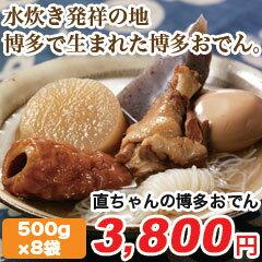 水炊きの発祥の地、博多で生まれた博多おでん。直ちゃんの博多おでん500g×8袋