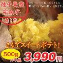 種子島産 安納芋の焼きいも (送料無料) (メーカー直送品:同梱不可) (冷凍) 通販