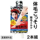 ピカツル肌除毛ミルク NEO 2本組 除毛クリーム (メンズエステ発の男女兼用除毛剤) 医薬部外品 通販