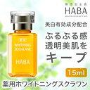 【あす楽】HABA ハーバー 薬用ホワイトニングスクワラン15ml 通販