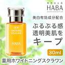 【あす楽】ハーバー HABA 薬用ホワイトニングスクワラン ...