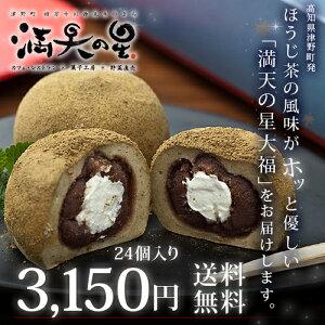 高知県津野町名産 ほうじ茶使用 満天の星大福 8個入り×3セット (送料無料) (メーカー直送…