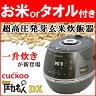 NEW 圧力名人DX CUCKOO 全自動発芽玄米炊飯器 クック 圧力マルチ調理器 炊飯器 通販 圧力名人 一升