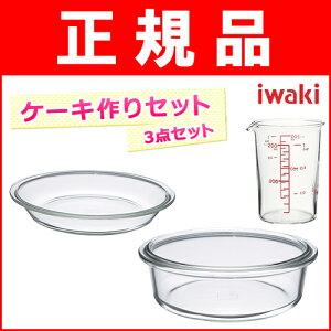 iwaki イワキ ケーキ作りセット/ケーキ/お菓子/手作り/セット