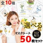 【公式店】【LET'S SKIN】送料無料【LET'S SKIN 50枚 マスクシート】5種類を選べる!EGF配合のプレミアムエッセンスマスクシート全10種50枚セット!【売れ筋】【当店オススメ】