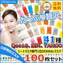【公式店】【100枚 送料無料】送料無料!【DERMAL 41種100...