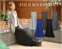 フレアロングスカート 黒 ロング レディース DEROQUEオリジナル スカート FOLD MAXI SKIRT 二段切り替え スカートとマキシ丈ワンピースの2WAYタイプ