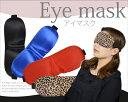アイマスク 立体型でアイメイクも...