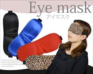 アイマスク 立体型でアイメイクも取れにくいアイテム 海外旅行 国内旅行にも最適 安眠 快眠 ア…