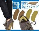 靴擦れ防止パッドヒールやスニーカー、パンプスなどの靴ずれに最適メール便対応商品 靴ずれ 防止 かかと パッド