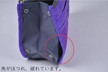 【訳あり】バッグインバッグ 【西日本】