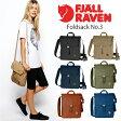 FJALL RAVEN(フェールラーベン)Foldsack リュックサック (バックパック)kanken bag カンケン バッグ も話題!レディース(女性用) メンズ(男性用)対応  【西日本】