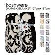 カシウェア ブランケット ダマスク KASHWERE DAMASK BLANKET 【西日本】