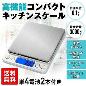 キッチンスケール デジタルスケール 計り デジタル 計量器 電池付き