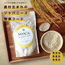 【送料無料】腸内環境 便秘 食べる 飲める 米ぬか パウダー NOOCA ヌーカ 100g 1袋 お米で作ったナチュラルフード 無添加 保存料・着色料不使用 糠 便秘解消 食物繊維 玄米 腸活 フェルラ酸