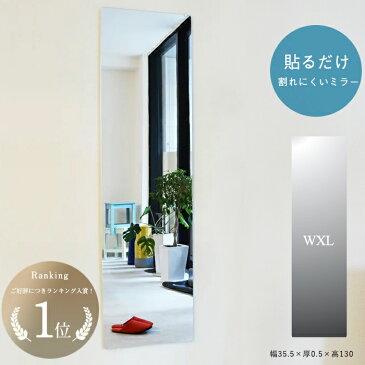 ミラー 壁掛け ウォールステッカー 全身 鏡 姿見 壁面 玄関 リビング 化粧 割れにくい アクリルミラー 軽量 薄い 貼る 粘着 簡単 日本製 高品質 オーダー あんしんミラー WXL【幅35.5×厚0.5×高130cm】送料無料