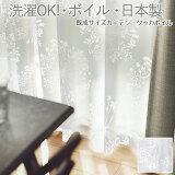 薄地カーテン ウォッシャブル レースカーテン ボイル 日本製 国産シアーカーテン KUKKA VOILE(クッカボイル) 既製サイズ 幅100×丈133cm DESIGN LIFE