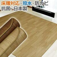 ダイニングラグマットクッションフロアラグ床暖房対応ウッディーCFラグ(Y)約195×250cm撥水ラグ