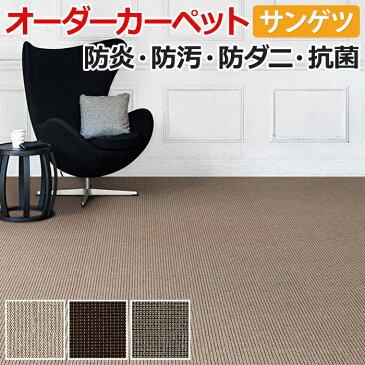 オーダーカーペット サンゲツ カーペット 絨毯 じゅうたん ラグ マット サンアマンド 約150×100cm ナイロン製 防ダニ 抗菌 シンプル