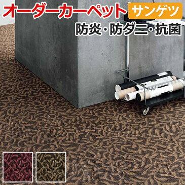 オーダーカーペット サンゲツ カーペット 絨毯 じゅうたん ラグ マット サンプランタ 約364×400cm 草模様 エレガント シック ループパイル