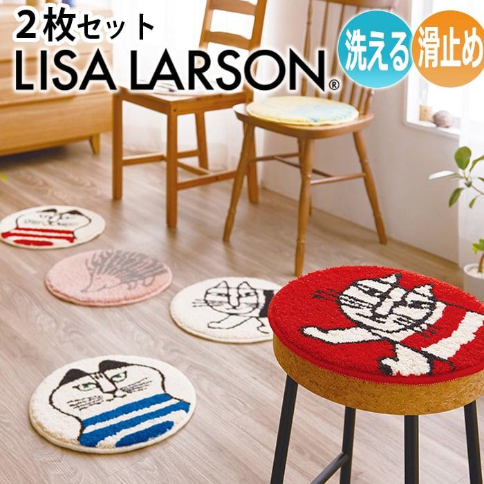 ラグマット カーペット 座布団 円形ラグ マット mat リサラーソン アソート 洗える おしゃれ かわいい 日本製 滑り止め付き LISA LARSON チェアパッド 約35×35cm円形 2枚セット (Y) あす楽対応 引っ越し 新生活