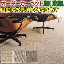 ラグ・カーペット店デザインライフで買える「東リ オーダーカーペット 毛 (新毛 ウール100% 日本製 フリーカット サイズオーダー 形を自由に作れる オーダーメイド フレンドエージ(R 自動見積り 見積り無料 引っ越し 新生活 お買い物マラソン」の画像です。価格は1円になります。