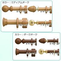 トーソーカーテンレール【ラグレス33】3.1mDキャップシングルセットミディアムオーク