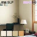 壁紙クロス SLP10 シンコー...