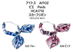 ピエ Pieds アイトス AITOZ スカーフリボン HCA1710