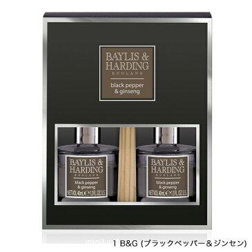 BAYLIS&HARDING ベイリス&ハーディング フレグランス ディフューザー 40ml 2個セット