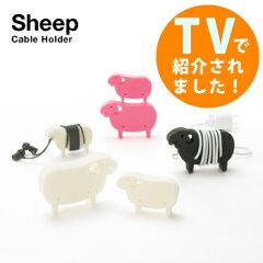 h-concept Sheep シープ ケーブルホルダー アッシュコンセプト Cable Holder まとめる かわいい イヤホンケーブル 収納 コードケース iphone ギフト 贈り物 【ラッピング無料】 【楽ギフ_包装】 【RCP】 10P04Jul15