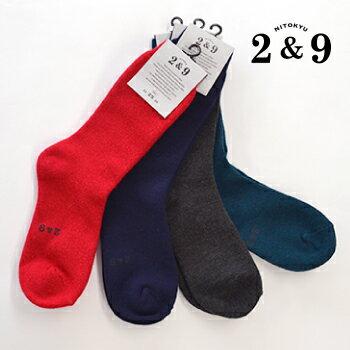中川政七商店 あたたかいくつしたクルー リピートしたくなる靴下 2&9 あたたかい むれない し...
