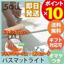 【soil light ソイル バスマット ライト】【ポイント10倍】正規販売店/豪華レビュー特典/Quoカ...