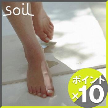 soil(ソイル)珪藻土でできた吸水性抜群のバスマット(ライト)【軽量/湿気/速乾/調湿/衛生的/シンプルデザイン】