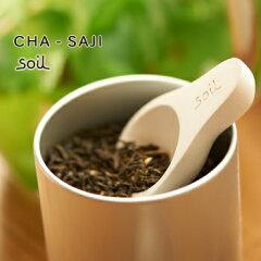 soil ソイル茶さじ キッチン小物 珪藻土 スプーンsoil ソイル茶さじ キッチン小物 珪藻土 ...